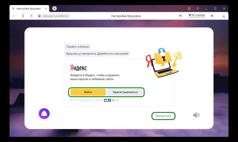 Настройка браузера - Яндекс-Браузер