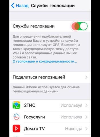 Настройка геолокации в айфоне