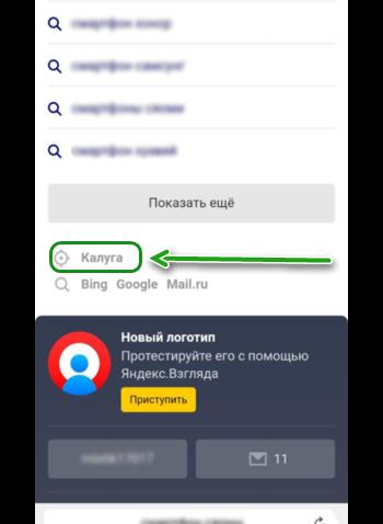Настройка города в мобильном Яндекс Браузере