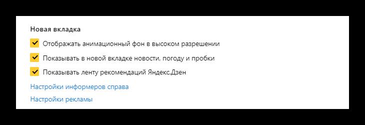 Настройка новой вкладки в Яндекс Браузере