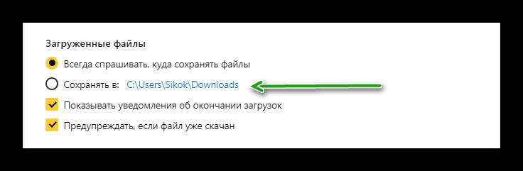 Настройка папки для загрузки файлов в Яндекс Браузере