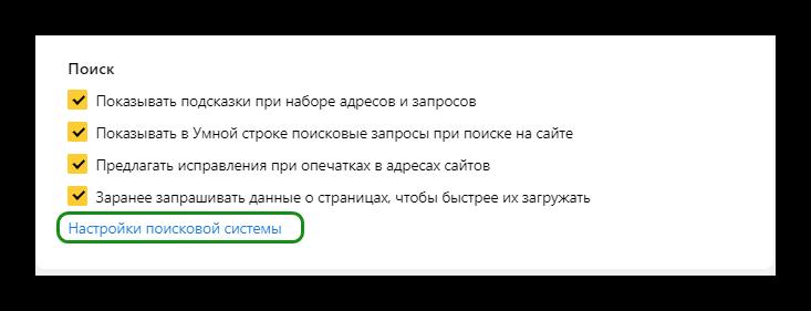 Настройка поисковой системы в Яндекс Браузере