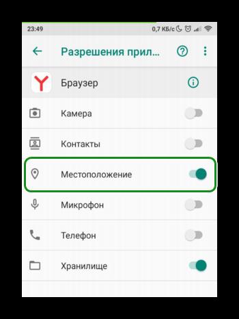 Настройка разрешений для Яндекс Браузера