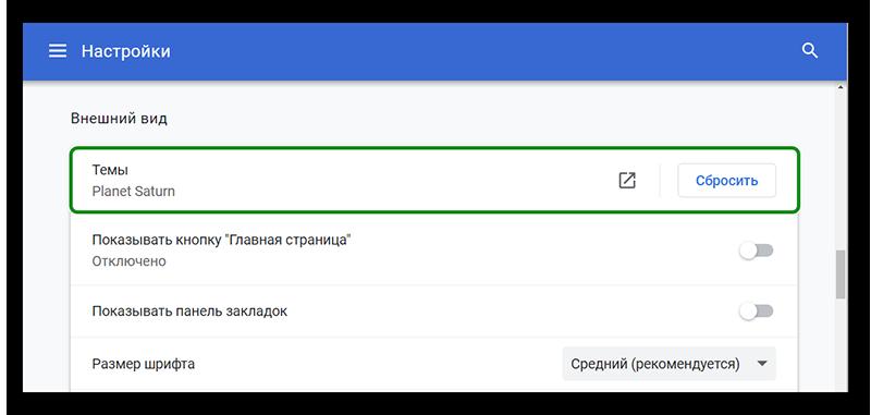 Настройка темы в Гугл