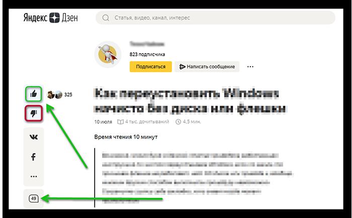 Настройка умной ленты в Яндекс Дзен