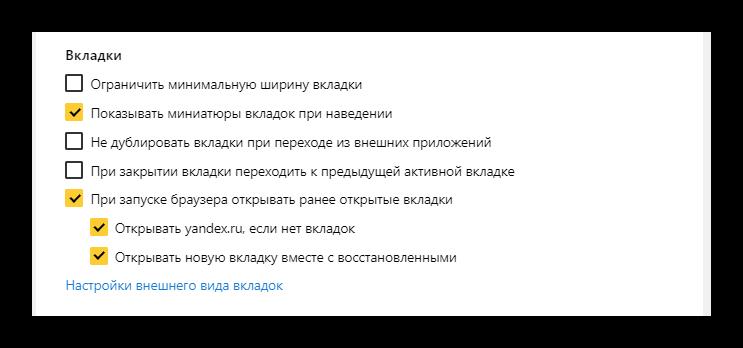 Настройка вкладки в Яндекс Браузере