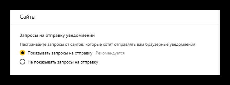 Настройка запросов на показ уведомлений в Яндекс Браузере