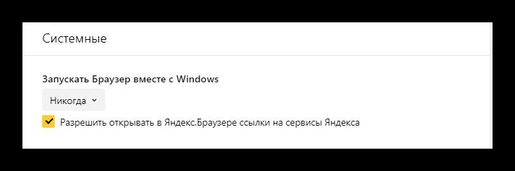 Настройка запуска Яндекс Браузера вместе с ситемой