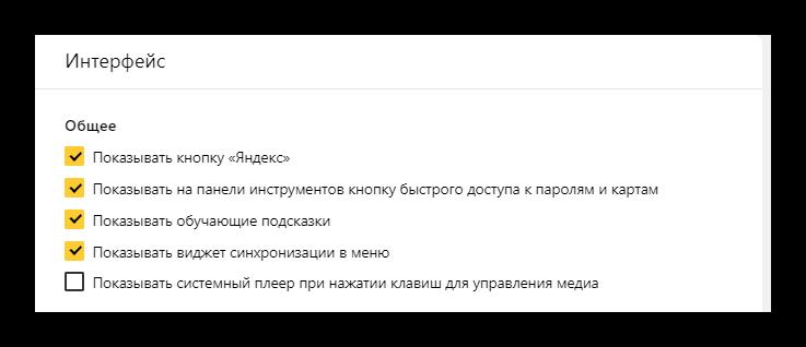Настройки интерфейса в Яндекс Браузере
