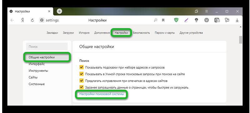Настройки поисковой системы в Яндекс Браузере