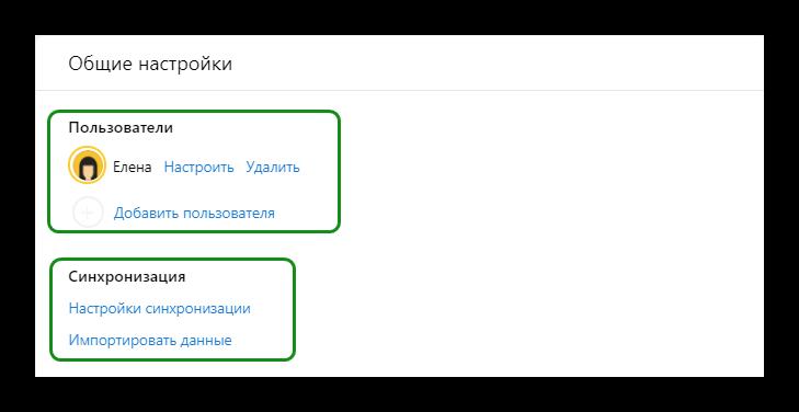 Настройки пользователя в Яндекс Браузере