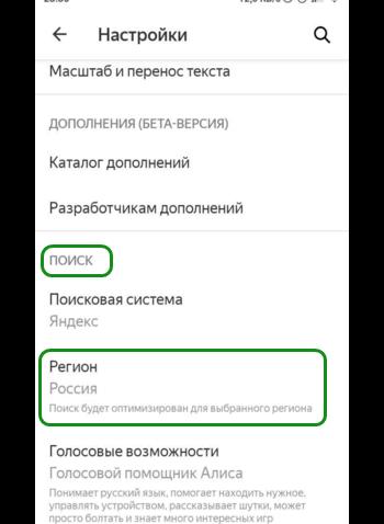 Настройки региона в мобильном Яндексе