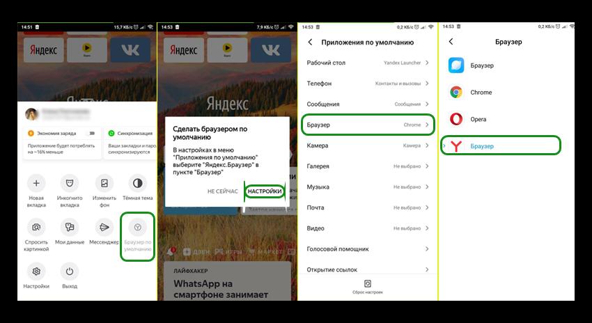 Настройки смартфона браузер по умолчанию