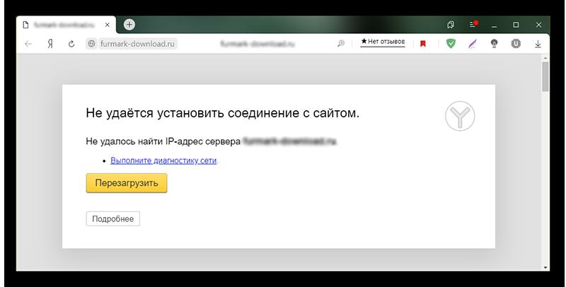 Не загружается сайт в Яндекс Браузере