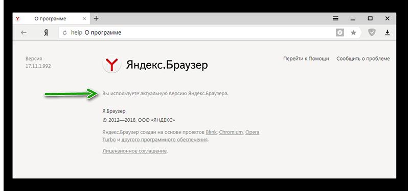 Обновление Яндекс браузере