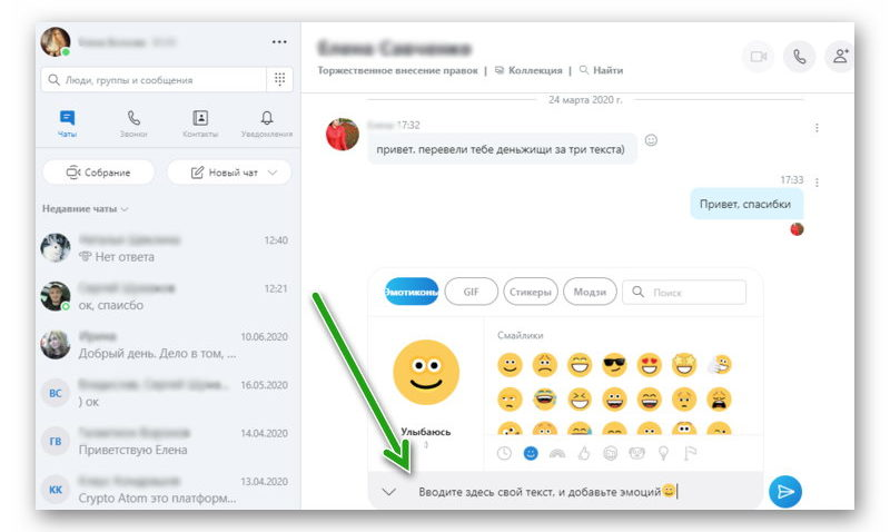 Общение в чате скайпа с помощью текста