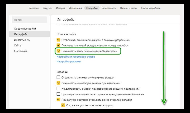 Оптимизация браузера Яндекс