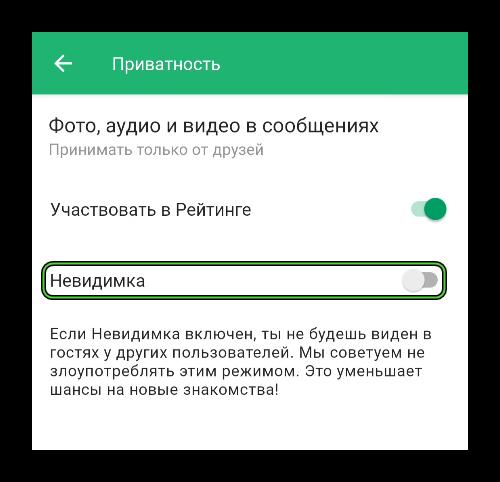 Опция Невидимка в приложении ДругВокруг