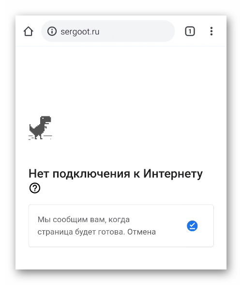 Ошибка интернета на Android-устройстве