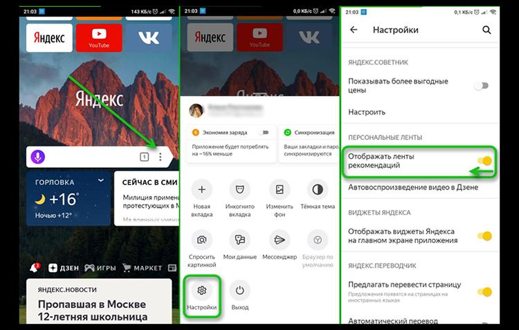 Отключение ленты Дзен в Яндекс Браузере на телефоне