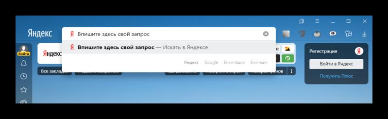 Открыть новую вкладку в Яндекс Браузере