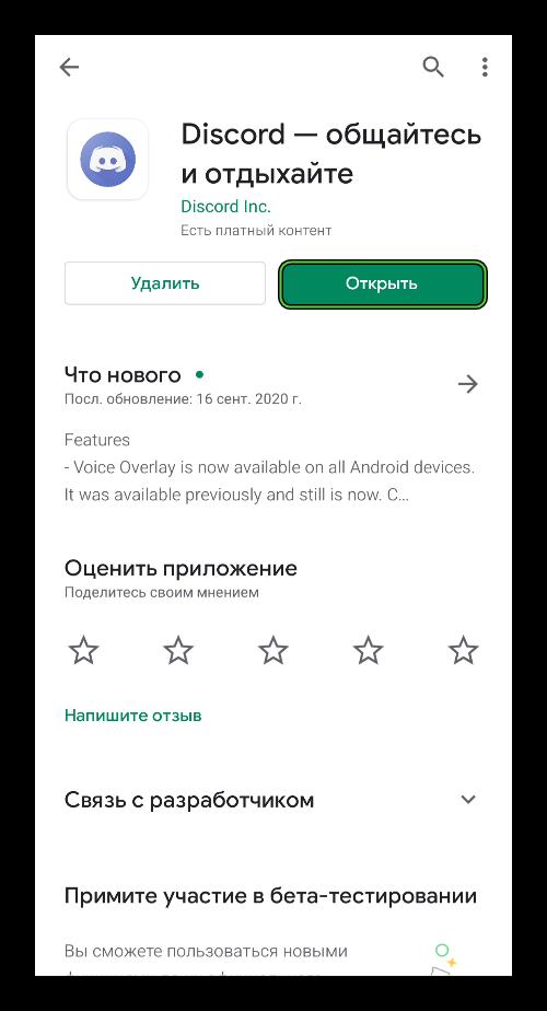 Открыть приложение Discord через магазин Google Play Store