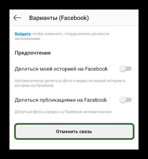 Отменить связь с Facebook в приложении Instagram