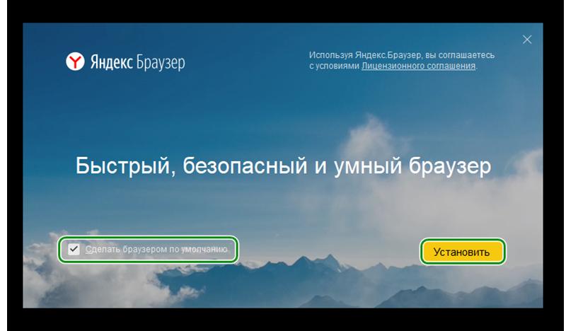 Переустановка Яндекс Браузера