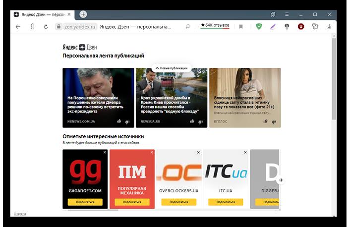 Подписка на интересные источники в Яндекс Дзене