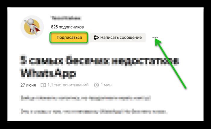 Подписки и отписки в Яндекс Дзен