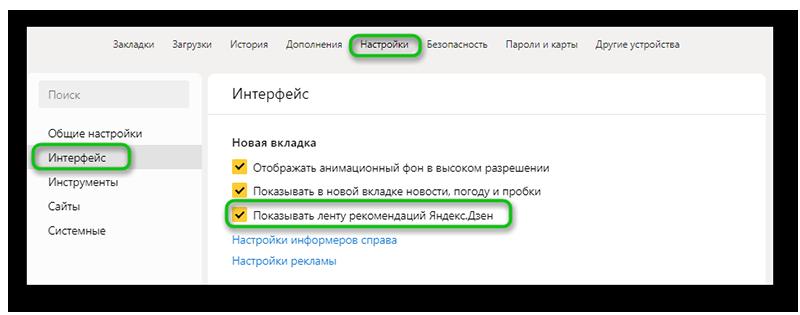 Показывать ленту рекомендаций в Яндекс