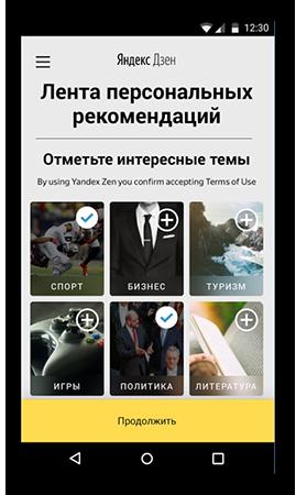 Приложение Яндекс Джен для телефона