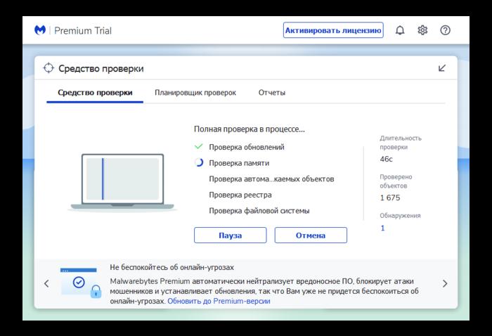 Проверка системы Malwarebytes