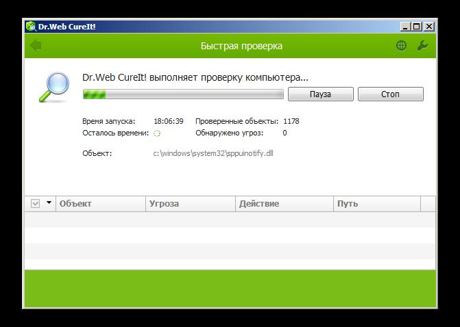 Проверка системы на вирусы