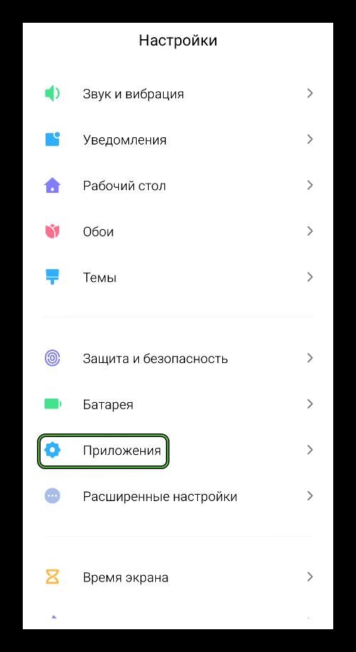 Пункт Приложения в настройках Android-девайса