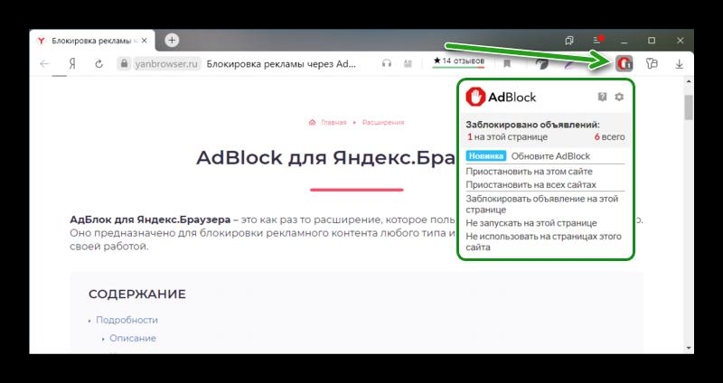 Работа блокировщика рекламы в Яндекс Браузере