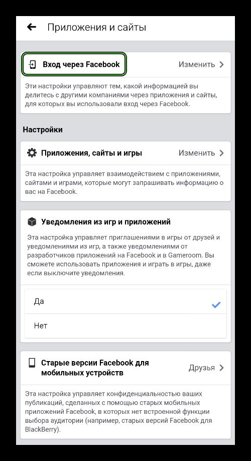 Раздел Вход через Facebook в мобильном приложении Facebook