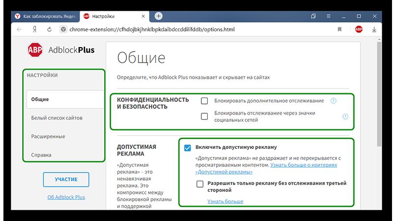Ручные настройки АдБлок Плюс в Яндекс Браузере
