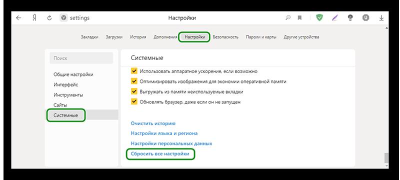 Сброс настроек в Яндекс Браузере