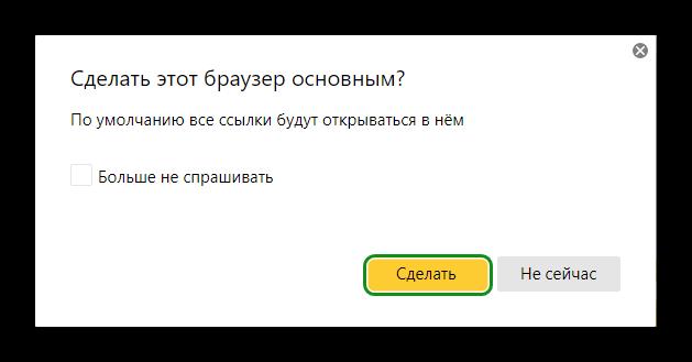 Сделать Яндекс Браузер основным