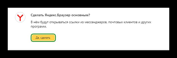 Сделать Яндекс браузером по умолчанию