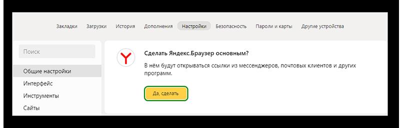 Сделать Яндекс основным браузером