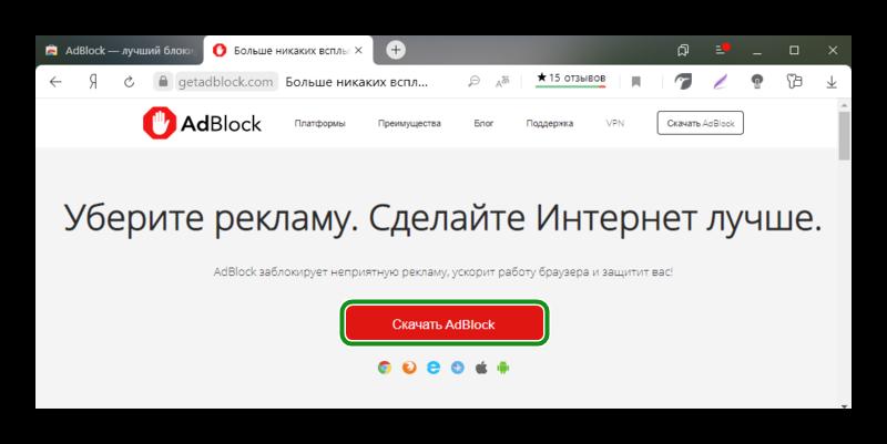 Скачать АдБлок для Яндекс-Браузер