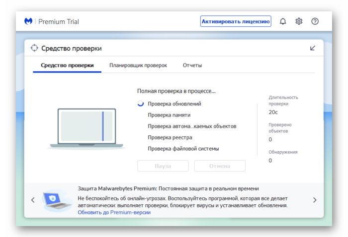 Сканирование Malwarebytes