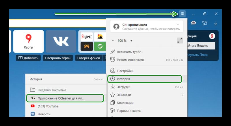 Случайно закрытые вкладки в Яндекс Браузуре