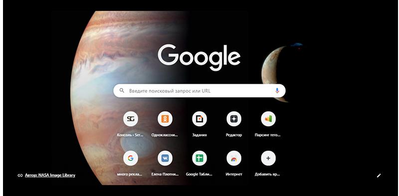 Тема в Гугл Хром