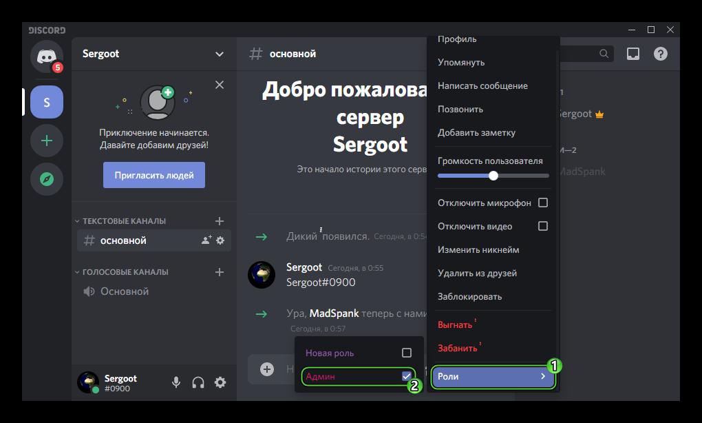Удаление роли у пользователя в программе Discord
