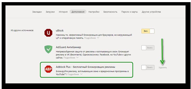 Удаление сторонних расширений в Яндекс Браузере