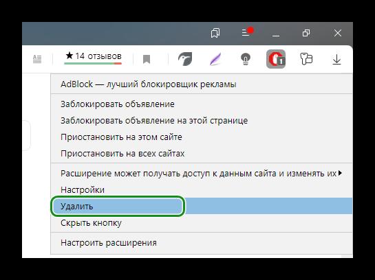 Удалить АдБлок из Яндекс Браузера
