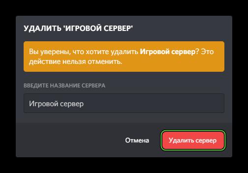Удалить свой сервер в Discord